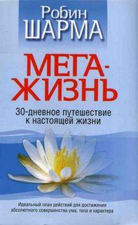 megazhizn_200