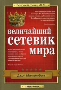 velikii_setevik_240